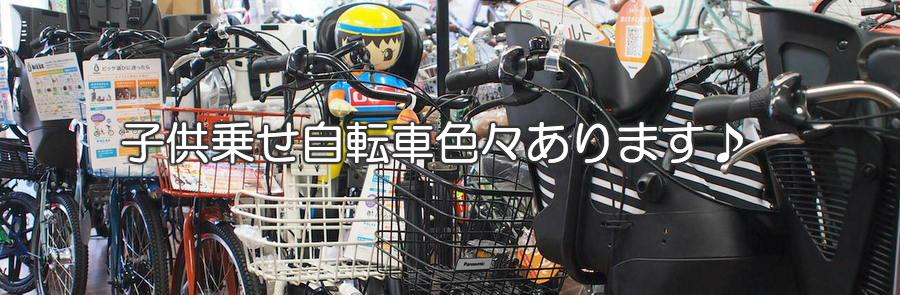 セオサイクル桶川店 子供乗せ自転車 電動自転車