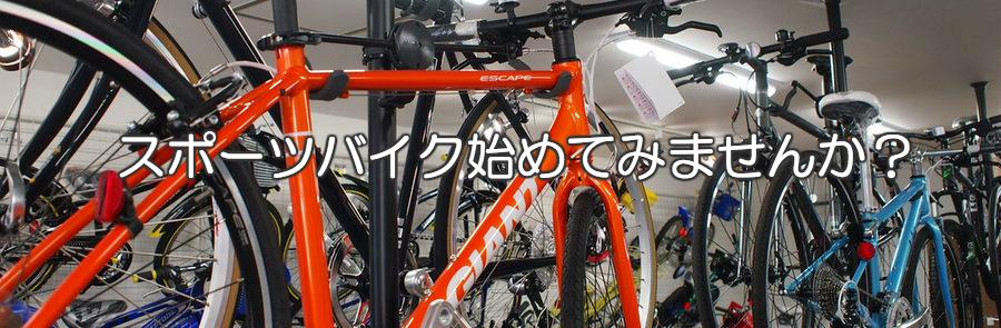 セオサイクル桶川店 クロスバイク ロードバイク