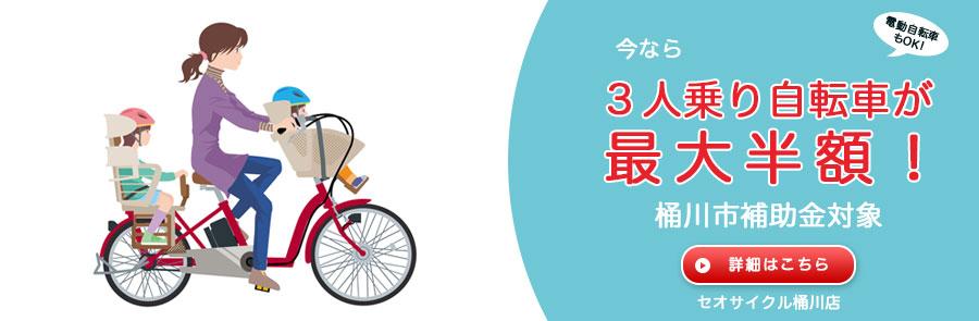 桶川市3人乗り自転車補助金